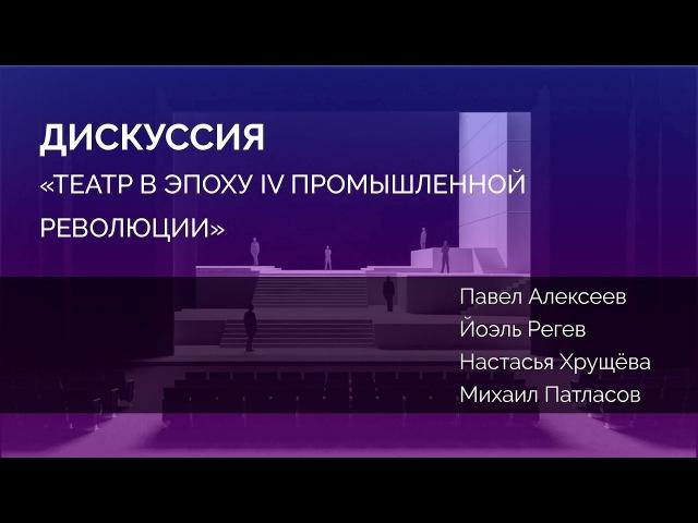 Дискуссия Театр в эпоху IV промышленной революции