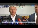 Новости на «Россия 24» • Колобков: интересы отстраненных от Игр спортсменов будем защищать