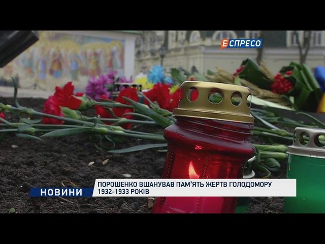 Порошенко вшанував пам'ять жертв Голодомору 1932 1933 років