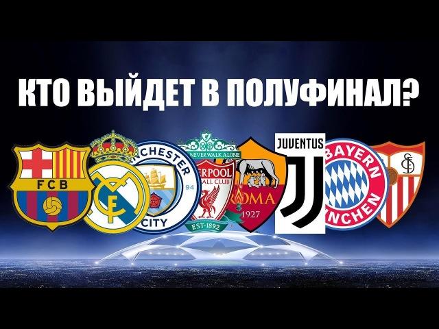 Ювентус - Реал и другие: четвертьфинал Лиги чемпионов 2018 - кто выйдет в полуфинал?