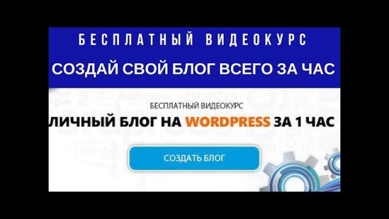Как создать блог на Wordpress самому бесплатно. Видео обзор курса Личный блог на Ворд...