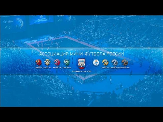 16 тур Сибиряк Новосибирск Новая генерация Сыктывкар Второй матч