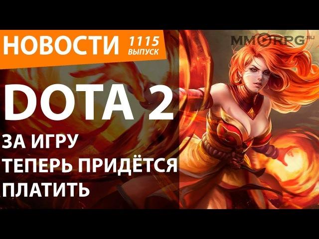 DOTA 2. За игру теперь придётся платить. Новости » Freewka.com - Смотреть онлайн в хорощем качестве