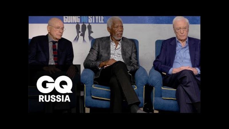 Фримен, Кейн и Аркин делятся советами с российскими пенсионерами