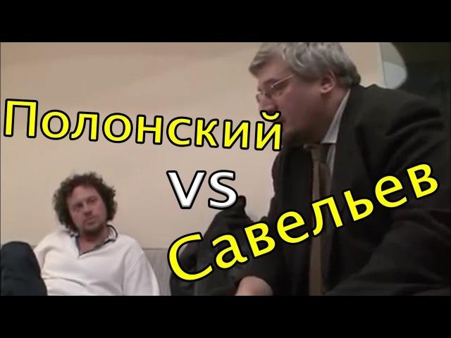 Увлекательная беседа Полонского с Савельевым