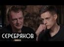 Серебряков - об эмиграции, детях и законе подлецов / вДудь