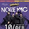 NOIZE MC / Серпухов / 10 февраля