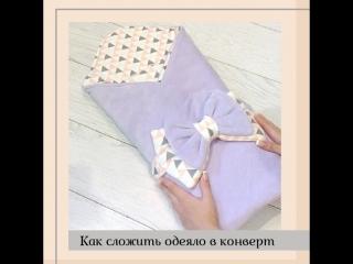 Как сложить одеяло в конверт
