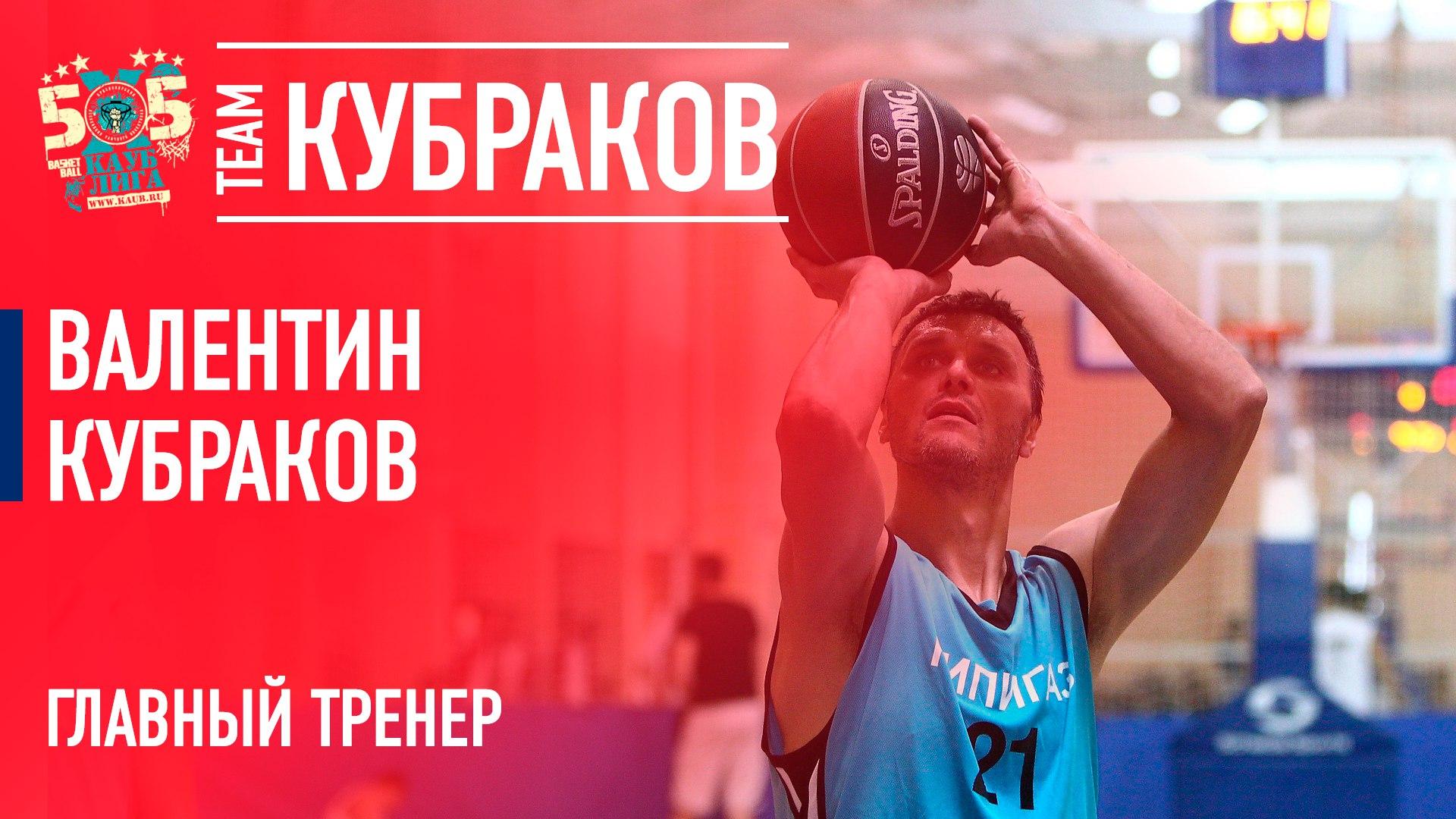 Валентин Кубраков НИПИГАЗ лига КАУБ 5х5