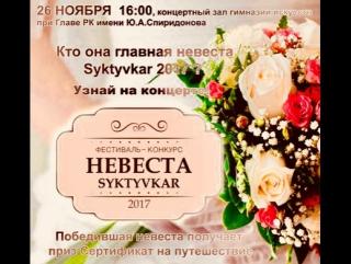 *** НЕВЕСТА SYKTYVKAR 2017 + ART*FLY  *** _