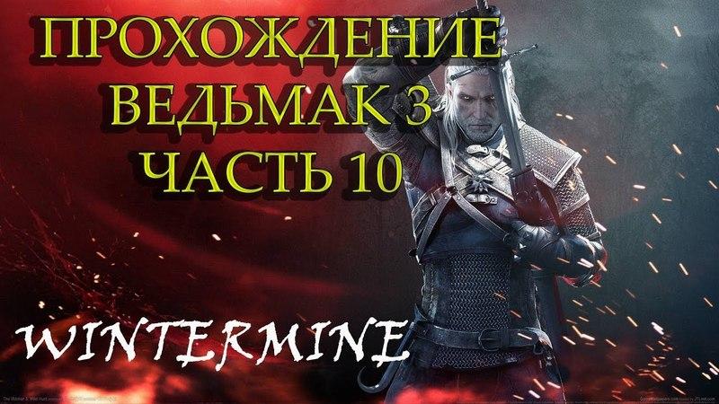 Ведьмак 3: Дикая охота Прохождение часть 10 (The Witcher 3: Wild Hunt)