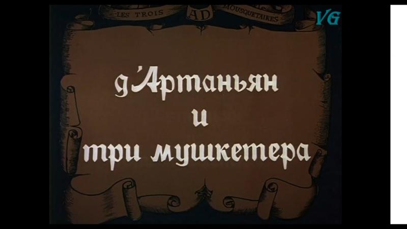 Д'артаньян и три мушкетера - 1 серия (Продолжение)