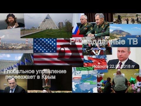 Разведданные ТВ. Новости 22.05.2018 гг