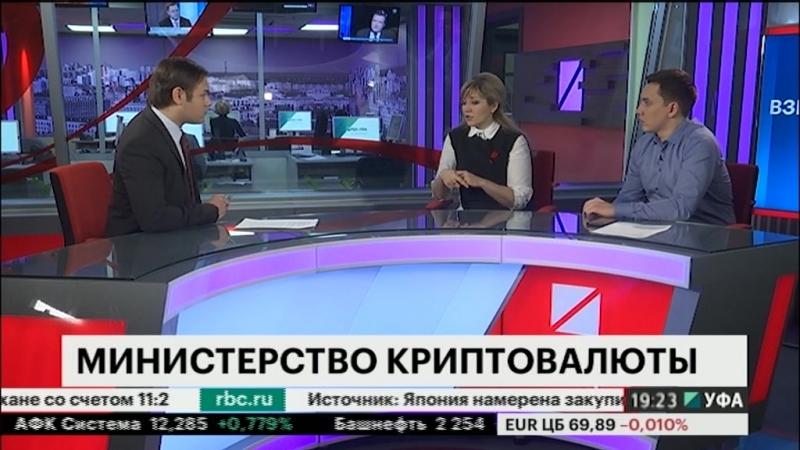 РБК-Уфа, программа Взгляд. Министерство криптовалюты