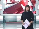 Информационная программа Объектив от 18.11.2017