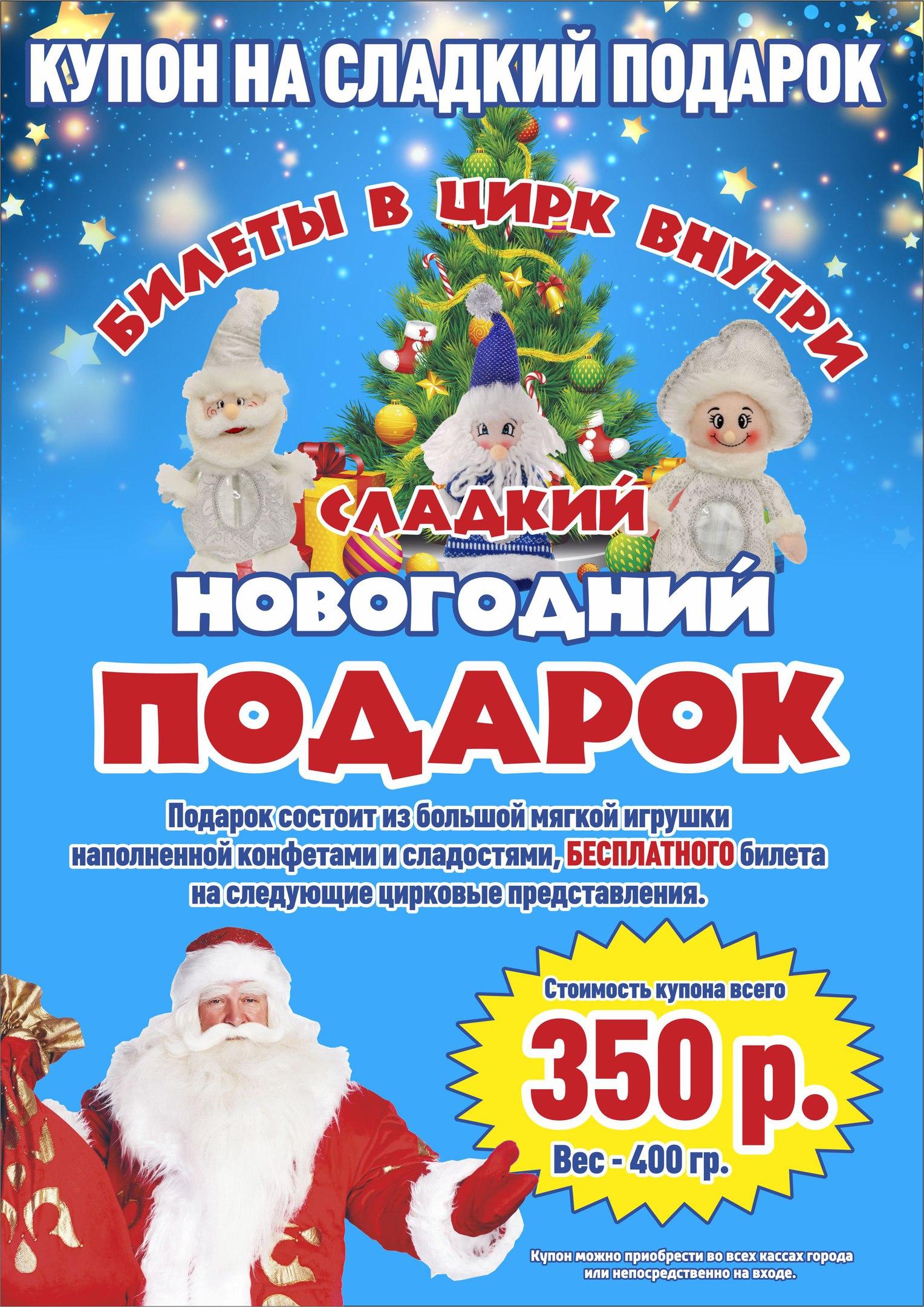 Новогодний Цирковой Карнавал