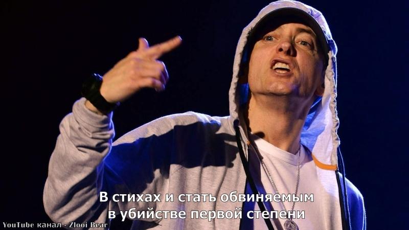Eminem - Framed (Подставили)(Перевод / русские субтитры / rus sub / рус суб)