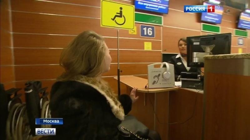 Вести-Москва • В аэропортах создали доступную среду для инвалидов