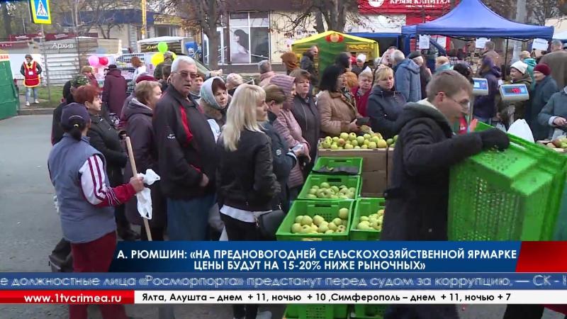 А. Рюмшин: «На предновогодней сельскохозяйственной ярмарке цены будут на 15-20% ниже рыночных»