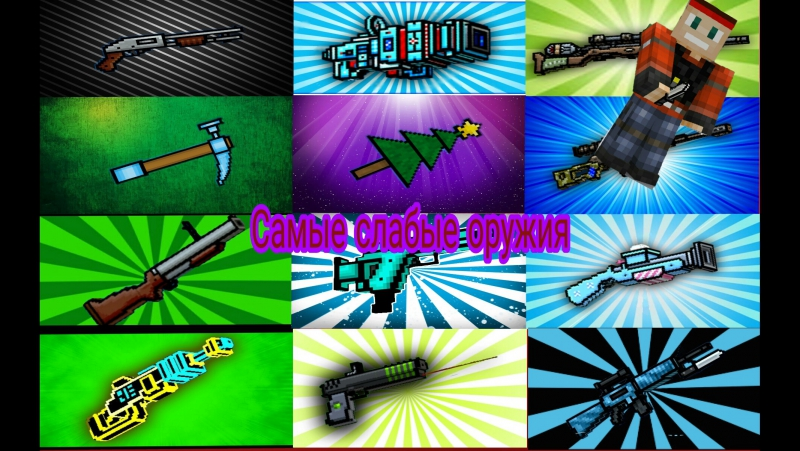 Пиксель ган 3д. Самые слабые оружия.