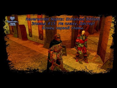 Neverwinter Nights Enhanced Edition. Эпизод 15 На плаху, Дестер! (Конец Главы I)