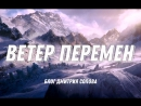 Speed Art Ветер перемен