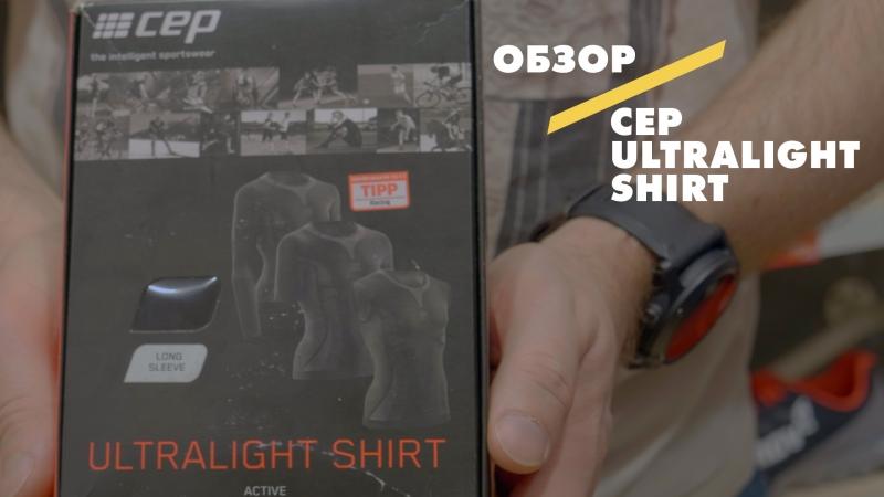 Видеообзор футболки Cep Ultralight Shirt