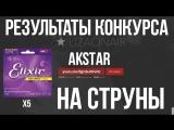 Результаты конкурса на струны 5 комплектов струн Elixir / денежный приз