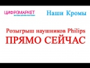 Розыгрыш Наушников Philips