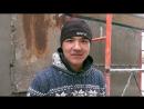 БАХРОМ. СТРОИТЕЛЬ 2 в составе бригады узбеков проводит рем. работы на заводе.