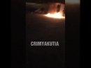 Пожар на прокате коньков в Якутскею 17 03 2018г