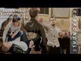 EMMERDALE: Аарон и Роберт | 2 серия | субтитры