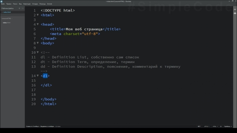 9)Cписки определений HTML. Теги dl dt dd. Frontend разработка. HTML5 для начинающих. Урок7