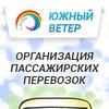 Южный Ветер: Автобус Киев-Крым-Киев