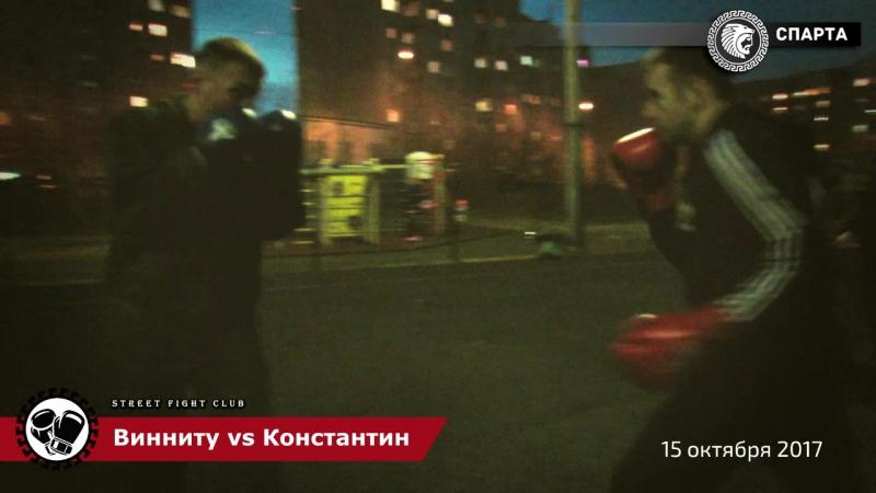 СПАРТА | Street Fight Club - Винниту vs Константин (15 октября 2017)