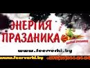 Салютов Могилев на свадьбу и любое торжество Фейерверки Могилев Фонтаны и батареи салют в Могилеве Сеть пиротехнических маг