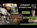 Кости The Horus Heresy Legions Геймплей с закрытого бета теста