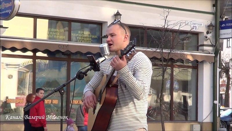 ЗАЧЕМ ТЫ ЭТО СДЕЛАЛА! (кавер песни - ПЕТЛЮРА)! Brest! Guitar! Music! Song!