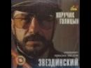 Звездинский Поручик Голицын Полная версия