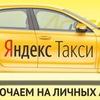 Работа водителем Яндекс Такси Тольятти