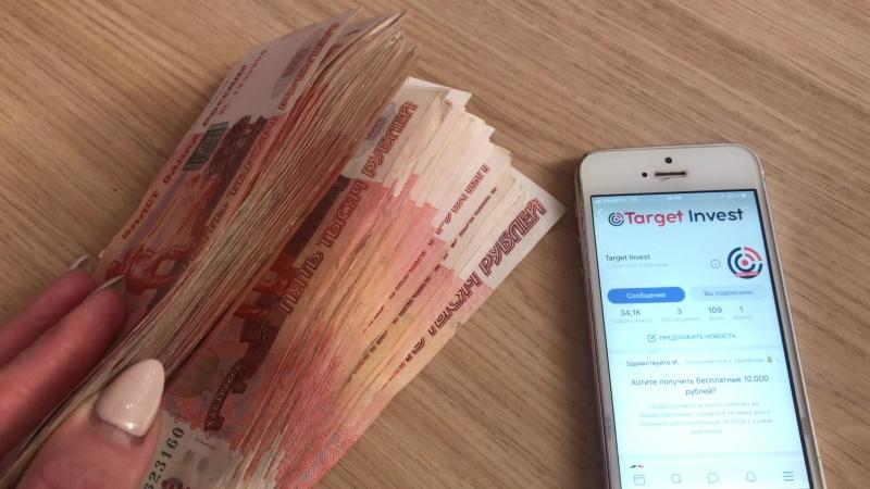Прибыль с Target Invest - 500.000 руб!