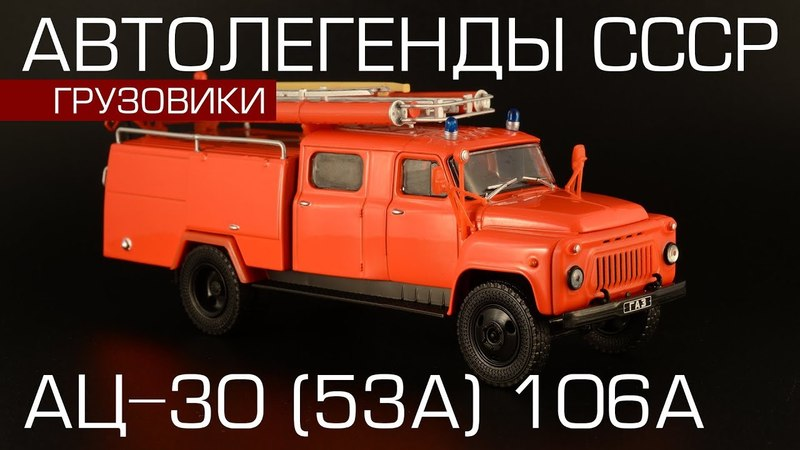 АЦ-30 (ГАЗ-53А) 106А [Автолегенды СССР Грузовики №8] обзор масштабной модели 143