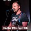 18.02 - Павел Фахртдинов @ Ящик (Питер)