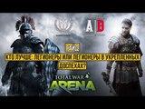 Total War: Arena 🔔 Тотал Вар Арена 🔔 ГАЙД Кто лучше: Легионеры или Легионеры в укрепленных доспехах?