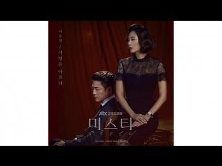 이승철 - 사랑은 아프다 by 미스티 (JTBC 금토드라마) OST - Part 1.mp4