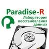 """Восстановление данных - """"Paradise-R"""""""