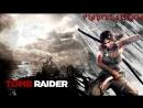 Tomb Raider тайна острова Яматай