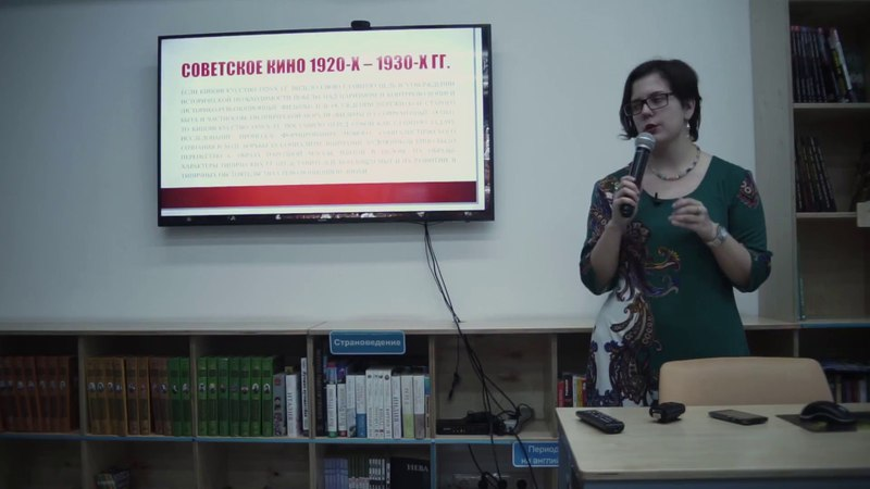 Гендерные стереотипы в кино - лекция Анны Савчук для ВШСИ