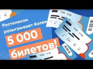 Ростелеком разыгрывает 5000 билетов на Чемпионат мира по футболу FIFA 2018™