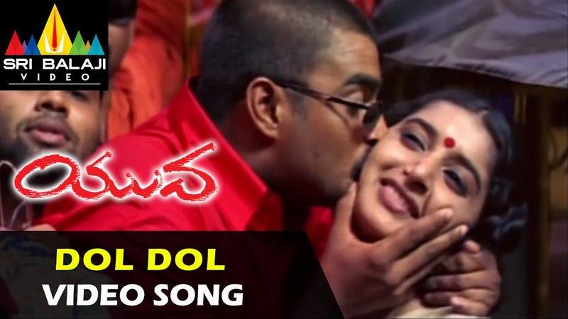 Yuva Video Songs   Dol Dol Video Song   Madhavan, Meera Jasmine   Sri Balaji Video